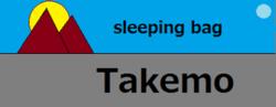 タケモ(takemo)の寝袋を1年間使用して、高性能と低価格を両立され、コストパフォーマンスに優れていると実感