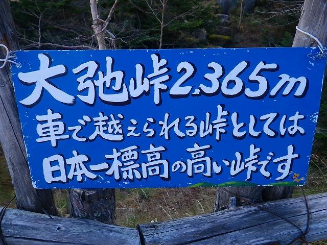 大弛峠(おおだるみとうげ)