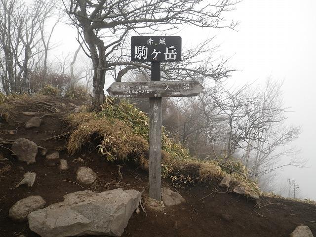 赤城山登山 駒ヶ岳