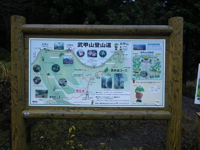 武甲山 登山道 登山ルートマップ地図