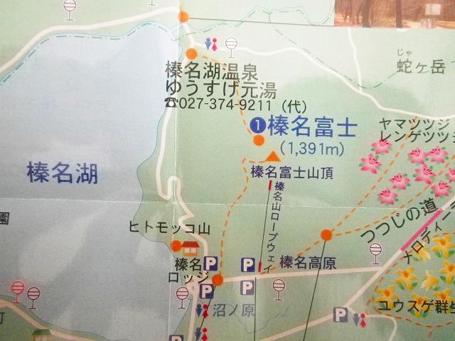榛名富士登山ルート