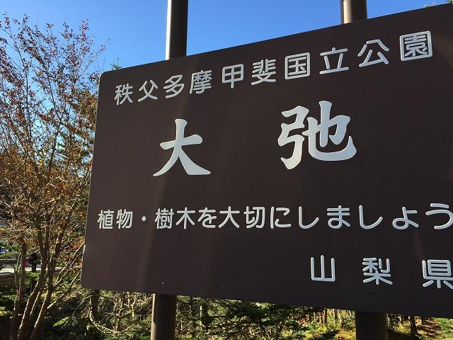 紅葉の金峰山へ。晴天で富士山、五条石、瑞牆山、小川山、南アルプス、八ケ岳も一望!