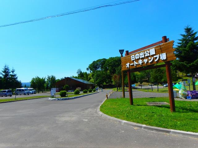 上富良野の日の出公園オートキャンプ場