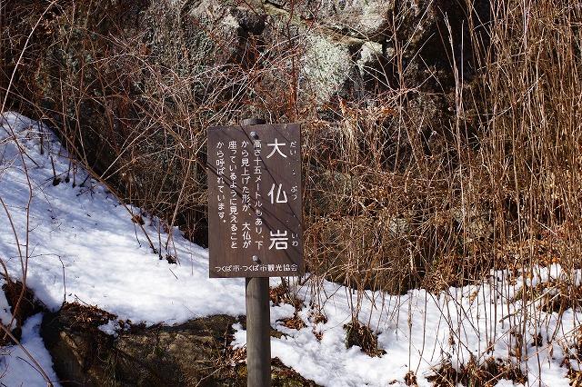 筑波山 大仏岩