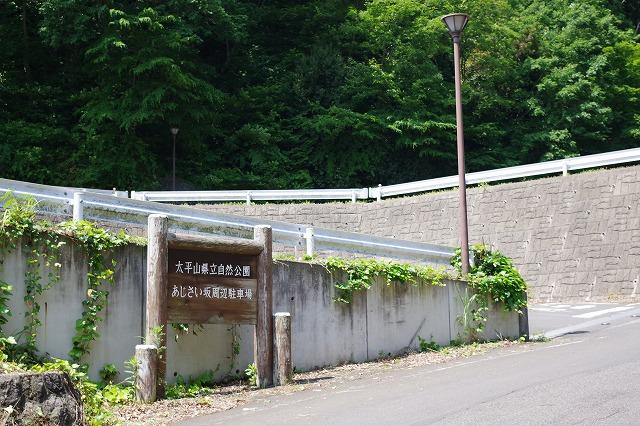 大平山あじさい坂周辺駐車場