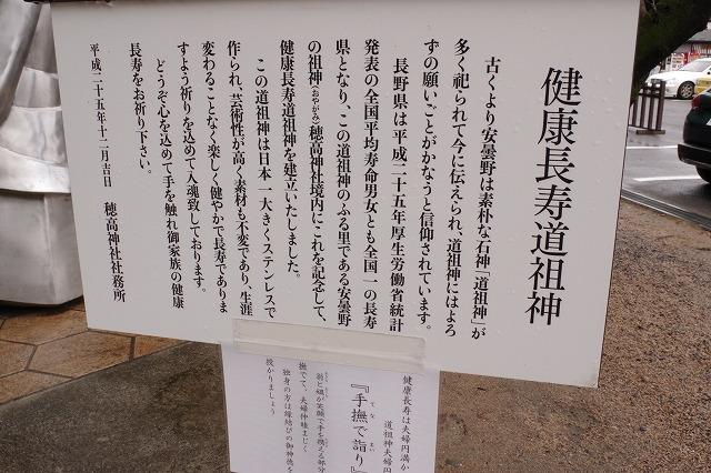 道祖神 穂高神社 夫婦円満