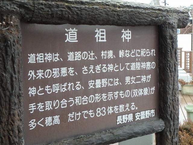 穂高神社 道祖神