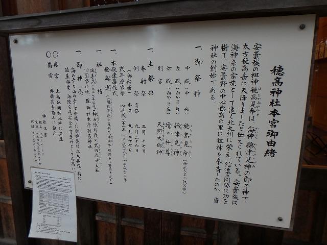 穂高神社 本宮御由緒