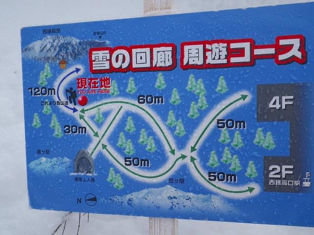 西穂高岳 雪の回廊