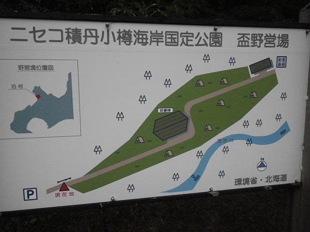 ニセコ積丹小樽海岸国定公園の盃野営場