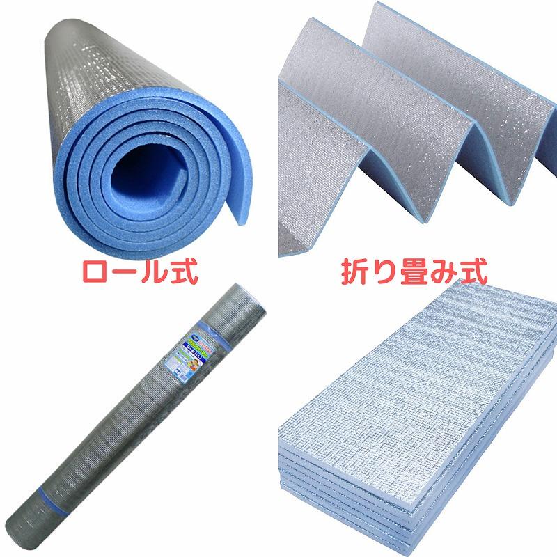 銀マット ロール式 折り畳み式