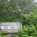 【 故郷の名峰 樽前山を登る 】