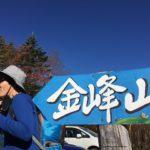 紅葉の金峰山へ。晴天で富士山、五丈石、瑞牆山、小川山、南アルプス、八ケ岳も一望!