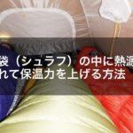 寝袋(シュラフ)の中に熱源を入れて保温力を上げる方法