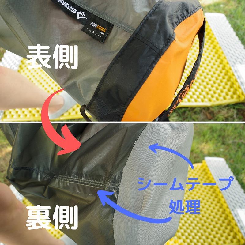 防水コンプレッションバッグのシームテープ処理 シートゥサミット  ウルトラシル コンプレッション ドライサック