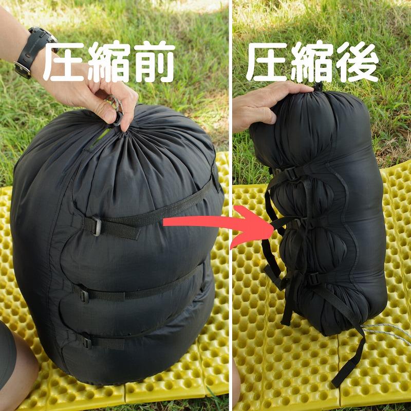 コンプレッションバッグ(サック)・胴締め式の圧縮前と圧縮後