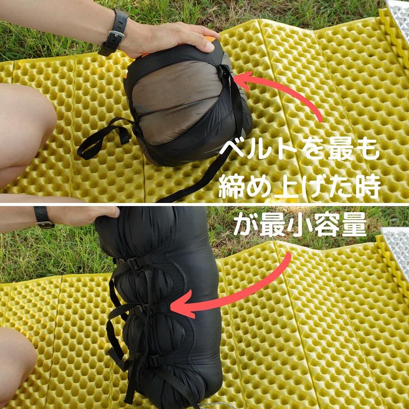 コンプレッションバッグの圧縮ベルトを最大まで締めた時の容量が最小容量・サイズ
