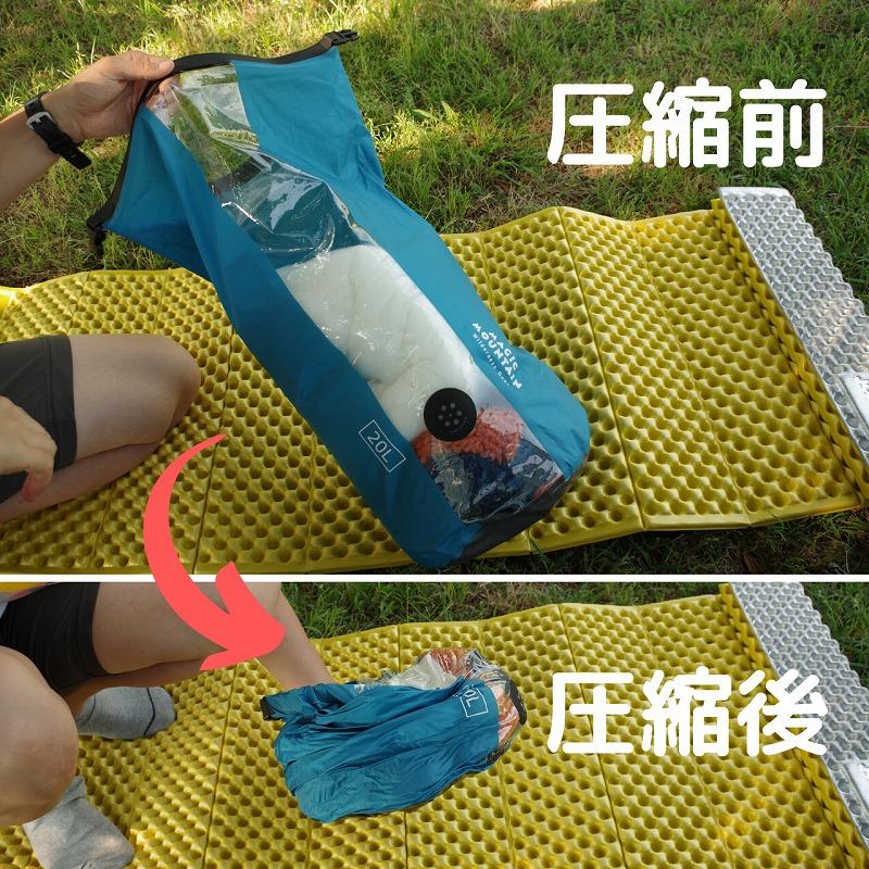コンプレッションバッグ(サック)・空気排出式(アウトドア用圧縮袋)の圧縮前と圧縮後