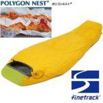 ファイントラック ポリゴンネスト 6×4[0℃,630g]は超軽量・コンパクトな3シーズン向け化繊寝袋。だたし好みは分かれる。